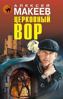 Алексей Макеев - Церковный вор