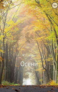 Ю. Силин - Осени
