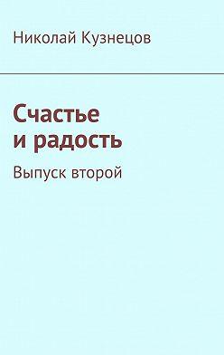 Николай Кузнецов - Счастье и радость. Выпуск второй