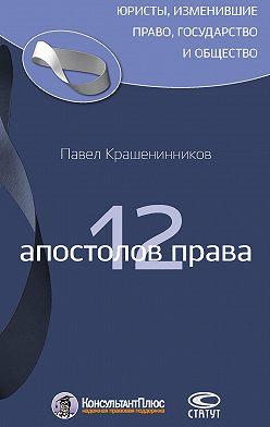 Павел Крашенинников - 12 апостолов права