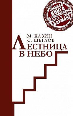 Сергей Щеглов - Лестница в небо. Краткая версия