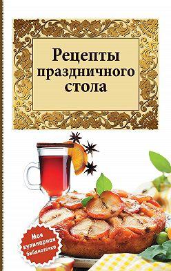 Сборник рецептов - Рецепты праздничного стола
