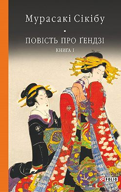 Мурасакі Сікібу - Повість про Ґендзі. Книга I