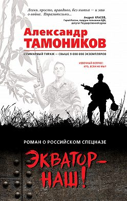 Александр Тамоников - Экватор – наш!