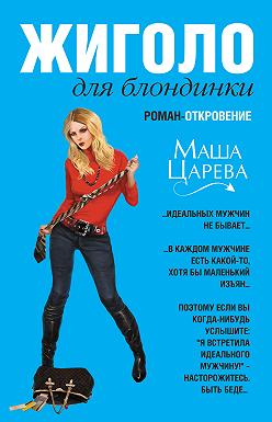 Маша Царева - Жиголо для блондинки