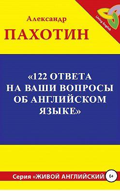 Александр Пахотин - 122 ответа на ваши вопросы об английском языке