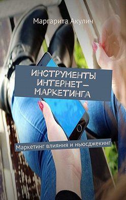 Маргарита Акулич - Инструменты интернет-маркетинга. Маркетинг влияния и ньюсджекинг