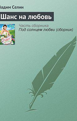 Вадим Селин - Шанс на любовь