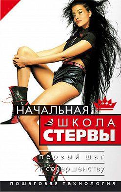 Евгения Шацкая - Начальная школа стервы. Первый шаг к совершенству
