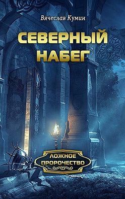 Вячеслав Кумин - Северный набег