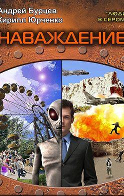 Андрей Бурцев - Наваждение