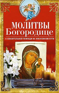 Сборник - Молитвы Богородице о спасительной помощи на жизненном пути