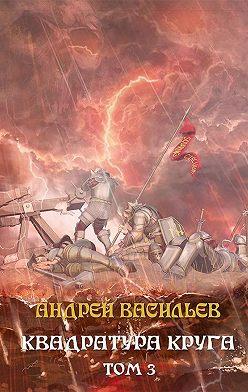 Андрей Васильев - Файролл. Квадратура круга. Том 3