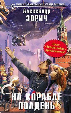 Александр Зорич - На корабле полдень