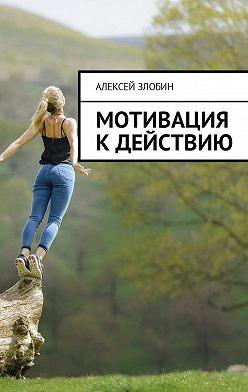Алексей Злобин - Мотивация к действию