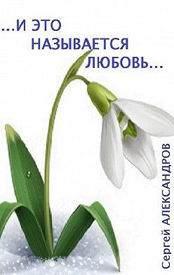 Сергей Александров - И это называется любовь