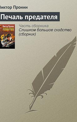 Виктор Пронин - Печаль предателя