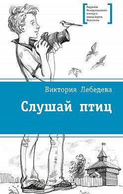 Виктория Лебедева - Слушай птиц