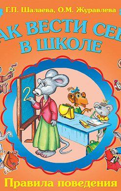 Галина Шалаева - Как вести себя в школе