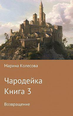 Марина Колесова - Чародейка. Книга 3. Возвращение