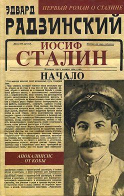Эдвард Радзинский - Иосиф Сталин. Начало