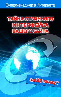 Илья Мельников - Тайна отличного интерфейса вашего сайта