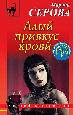 Марина Серова - Алый привкус крови