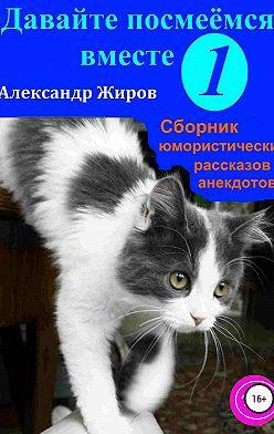 Александр Жиров - Давайте посмеёмся вместе
