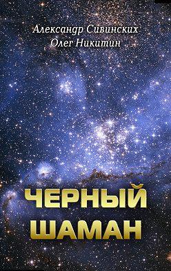 Александр Сивинских - Черный Шаман