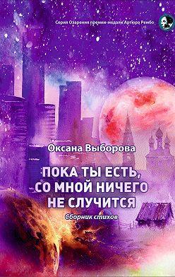 Оксана Выборова - Пока ты есть, со мной ничего не случится