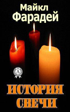 Майкл Фарадей - История свечи