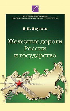 Владимир Якунин - Железные дороги России и государство
