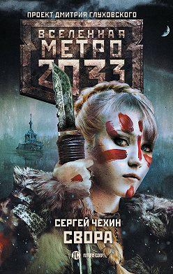 Сергей Чехин - Метро 2033: Свора