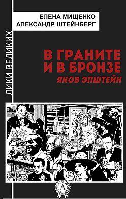 Елена Мищенко - В граните и в бронзе. Яков Эпштейн