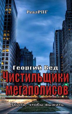 Георгий Вед - Чистильщики мегаполисов. Убить, чтобы выжить