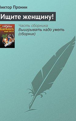 Виктор Пронин - Ищите женщину!