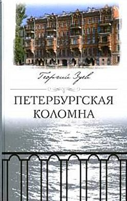 Георгий Зуев - Петербургская Коломна