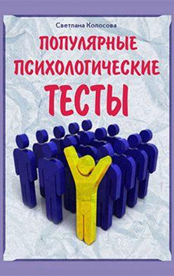Светлана Колосова - Популярные психологические тесты