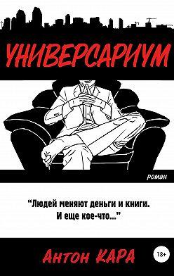 Антон Кара - Универсариум