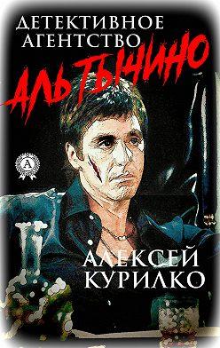 Алексей Курилко - Детективное агентство Аль Тычино. Криминально-иронично-сатирическая повесть в трёх частях