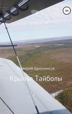 Валерий Бронников - Крылья Тайболы