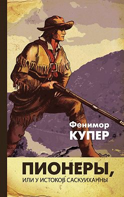 Джеймс Фенимор Купер - Пионеры, или У истоков Саскуиханны