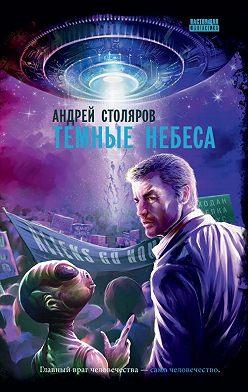 Андрей Столяров - Темные небеса