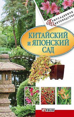 Unidentified author - Китайский и японский сад