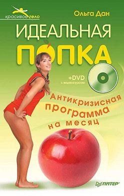 Ольга Дан - Идеальная попка. Антикризисная программа на месяц