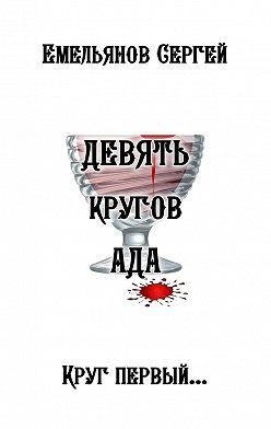 Сергей Емельянов - Девять кругов ада