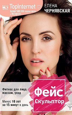 Елена Чернявская - ФейсСкульптор. Фитнес для лица, массаж, уход