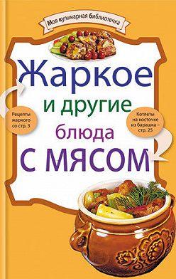 Неустановленный автор - Жаркое и другие блюда с мясом