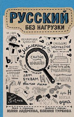 Юлия Андреева - Русский без нагрузки