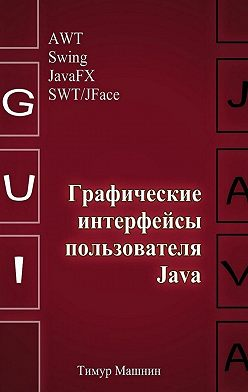 Тимур Машнин - Графические интерфейсы пользователяJava